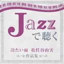 JAZZで聴く 冷たい雨 松任谷由実作品集/トーマス・ハーデン・トリオ