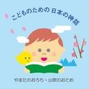 こどものための 日本の神話~やまたのおろち・山吹のおとめ/ナレーター:永井 一郎、杉山 佳寿子/効果音:楠三 正人