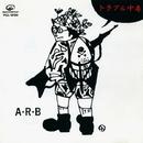 トラブル中毒/ARB
