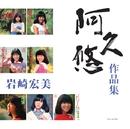 岩崎宏美 「阿久悠 作品集」/岩崎 宏美