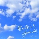 雲の向こう/いであやか