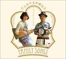 Family Songs/児玉奈央と青柳拓次