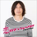 恋ロマンティック!!/ROCKETMAN feat. VERBAL(m-flo)