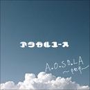 A.O.SO.LA ~キセキ~/アシガルユース