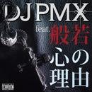 心の理由 feat. 般若/DJ PMX
