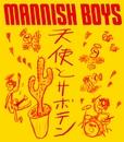 天使とサボテン/MANNISH BOYS