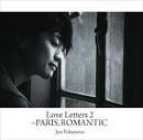 Love Letters 2 ~パリ市ロマンチッ区/福山 潤