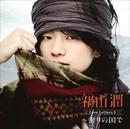 Love Letters 3 ~祭りの国で/歌・朗読:福山 潤/演奏:Beat Hit Rhythm