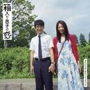 映画「箱入リ息子の恋」オリジナル・サウンドトラック/高田 漣