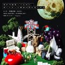 月が今夜笑ってるから、ぼくらそっと東京の空を見上げる/エレ片・曽我部恵一BAND・NONA REEVES・SCOOBIE DO・THE ポッシボー・Negicco