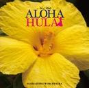 ナー・メレ・アロハ・フラ/アロハ・ハワイ・オーケストラ