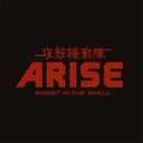 GHOST IN THE SHELL ARISE / じぶんがいない/コーネリアス / salyu × salyu