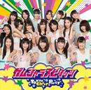 ガムシャラスピリッツ (通常盤)/Tokyo Cheer2 Party