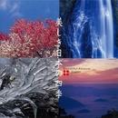 <COLEZO!>B.G.M.日本の四季 自然音と抒情名曲/ストリングス・エマノン