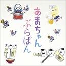 あまちゃん ぶらばん ~公式版 吹奏楽「あまちゃん」曲集~/東京佼成ウインドオーケストラ