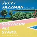 ジャズマン(JAZZ MAN)/サザンオールスターズ