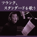フランク、スタンダードを歌う/フランク永井