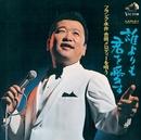 <COLEZO!>… 誰よりも君を愛す…/フランク永井