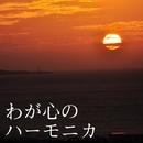 わが心のハーモニカ 70/森本 恵夫(ハーモニカ)