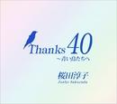 Thanks 40 ~青い鳥たちへ/桜田 淳子