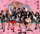 夢番傘/Tokyo Cheer2 Party