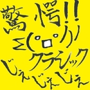驚愕!! Σ(°ロ°ノ)ノ クラシック/V.A