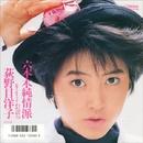 六本木純情派/荻野目 洋子