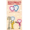 今日から始めよう/荻野目 洋子 & 村田 和人