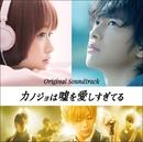 映画「カノジョは嘘を愛しすぎてる」~オリジナルサウンドトラック~/岩崎太整