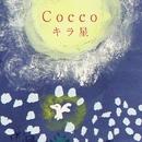 キラ星/Cocco