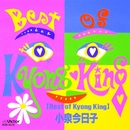 Best Of Kyong King/小泉 今日子