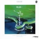 水の音楽/神山 純一