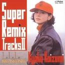 Super Remix Tracks II/小泉 今日子(KOIZUMIX PRODUCTION)