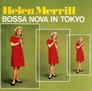 ヘレン・メリル・オリジナル・コレコション(2)ボサ・ノヴァ・イン・トーキョー/ヘレン・メリル