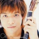 シエロ/大萩 康司(ギター)