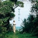 命どぅ宝(ぬちどぅたから)~沖縄の心 平和への祈り/新垣 勉