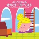 <COLEZO! TWIN>よい子におくる オルゴールベスト/アンティーク・オルゴール・ミュージック・ボックス・カルテット