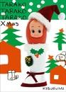 たらこ・たらこ・たらこ たっぷりクリスマス/キグルミ