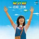 飛行船 +2/岩崎 宏美