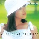 ウイズ・ベスト・フレンズ +2/岩崎 宏美