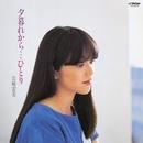 夕暮れから…ひとり +5/岩崎 宏美
