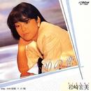 20(はたち)の恋/岩崎 宏美
