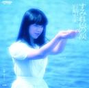 すみれ色の涙/岩崎 宏美