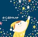 ほーら、泣きやんだ!おやこ編~星に願いを・チム・チム・チェリー~/神山 純一 J PROJECT