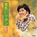 黄色いリボン/桜田 淳子