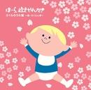 ほーら、泣きやんだ!さくらのうた編~桜・さくらんぼ~/神山 純一 J PROJECT
