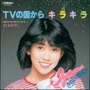 TVの国からキラキラ/松本 伊代