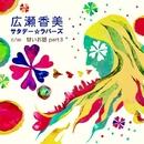 サタデー☆ラバーズ EP/広瀬 香美