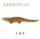 さよならリグレット(Digital Edition)/くるり