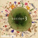 cocoon3/コクーン(cocoon)